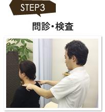 ステップ3.問診・検査
