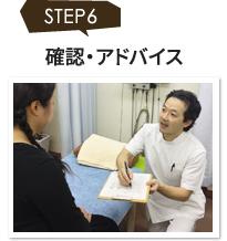 ステップ6.確認・アドバイス