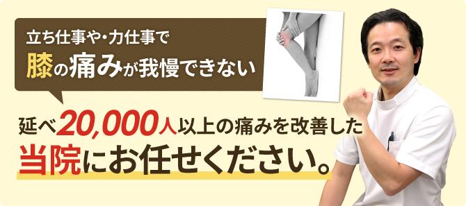 「立ち仕事などで膝の痛みが我慢できない」延べ20,000人以上の痛みを改善した当院にお任せください。
