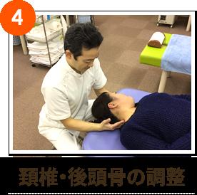 4.頚椎・後頭骨の調整