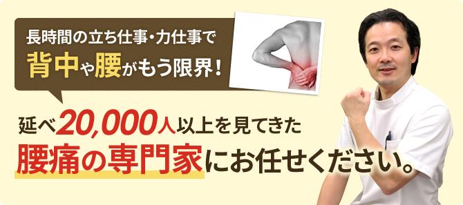 「長時間の立ち仕事で背中や腰がもう限界」延べ20,000人以上を見てきた腰痛の専門家にお任せください