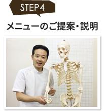 ステップ4.メニューのご提案・説明