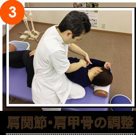 3.肩関節・肩甲骨の調整